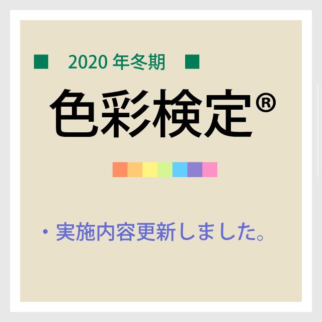 色彩検定®実施内容
