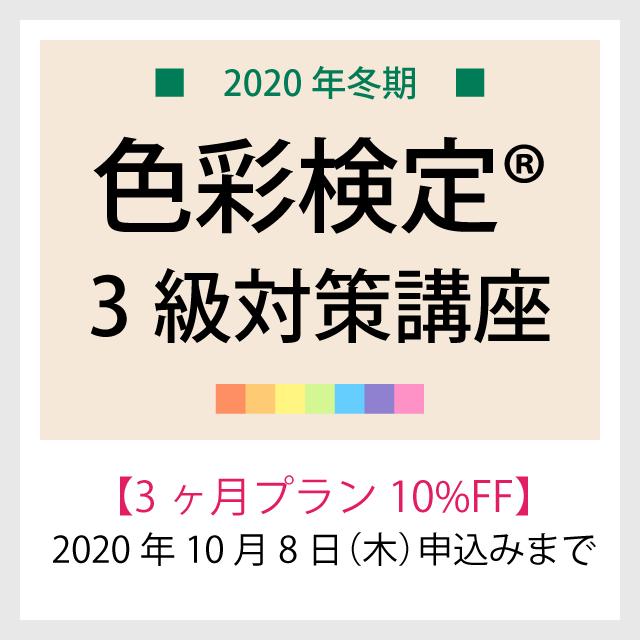 【10%OFF】色彩検定®3級対策講座申込み受付中!2020年10月8日(木)まで。