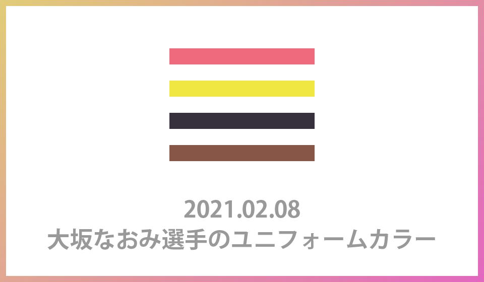 放送 オープン nhk 豪 2021 全